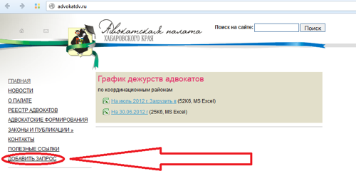 сайт адвокатской палаты красноярского